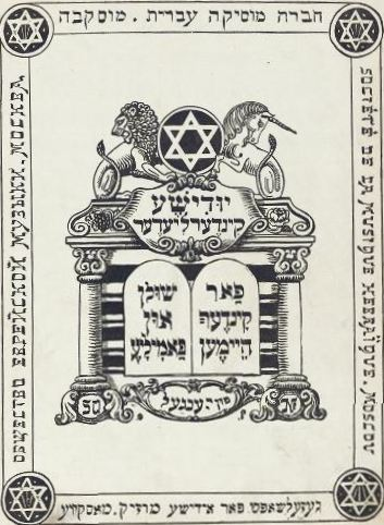 Gezelshaft far Idishe Muzik ca 1915 design by Leonid Pasternak Gross Fami - Copie