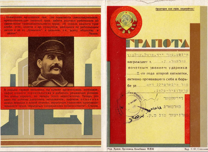 Award issued by the Institute of Jewish Proletarian Culture to visiting scholar Kalman Marmor for exceeding the production plan, Kiev, 1930s. (YIVO)