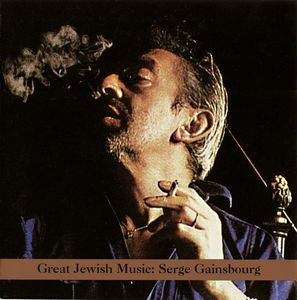 Various Artists Great Jewish Music Serge Gainsbourg